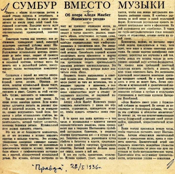 Chaos namiesto hudby, Pravda, 28. 1. 1936